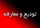 باشگاه خبرنگاران -معارفه فرماندار جدید چایپاره