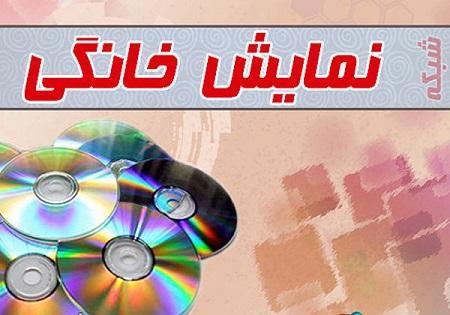 صدور مجوز نمایش 3 فیلم در شبکه نمايش خانگی