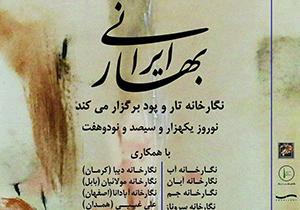 """تارو پود به میزبانی """"بهار ایرانی"""" می رود"""