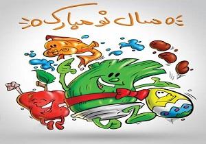 اشعار کودکانه درباره عید