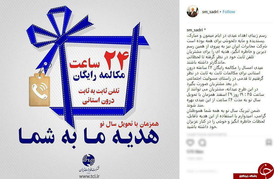 24 ساعت مکالمه رایگان تلفن ثابت به ثابت درون استانی