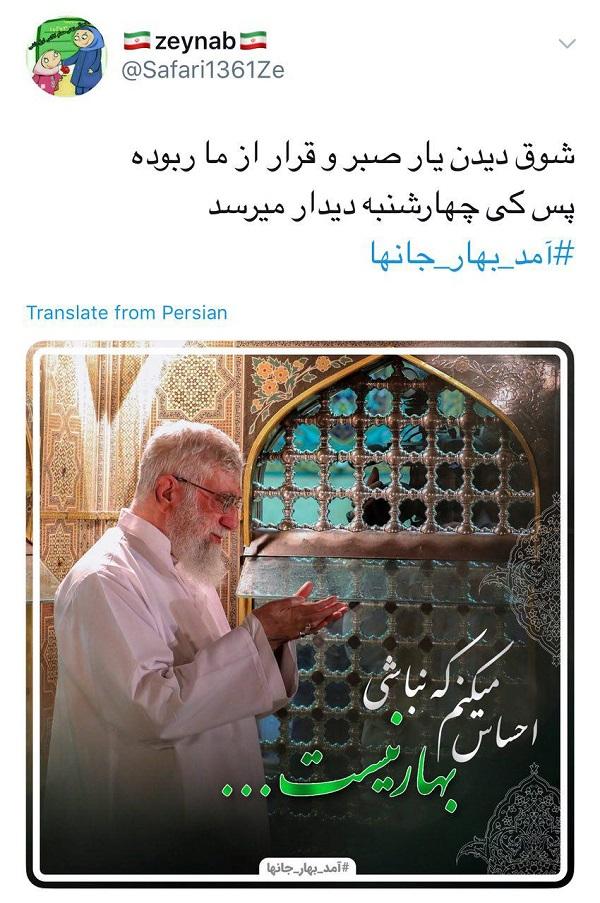 آمد بهار جانها/استقبال کاربران از سفر مقام معظم رهبری به مشهد مقدس