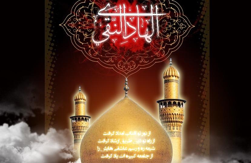 زیباترین والپیپرها ویژه شهادت امام هادی (ع) 97