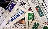 باشگاه خبرنگاران - از آمادگی شهر جهانی از بهار تا جریمه میلیاردی رانندگان یزدی در سال ۹۶