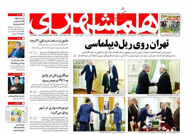 از ماجرای گلستان هفتم در ایستگاه دولت و مجلس تا اقدامات مشکوک در بهارستان!