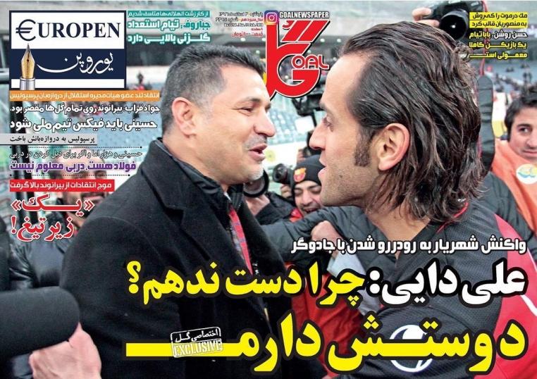 روزنامه گل - ۳ بهمن