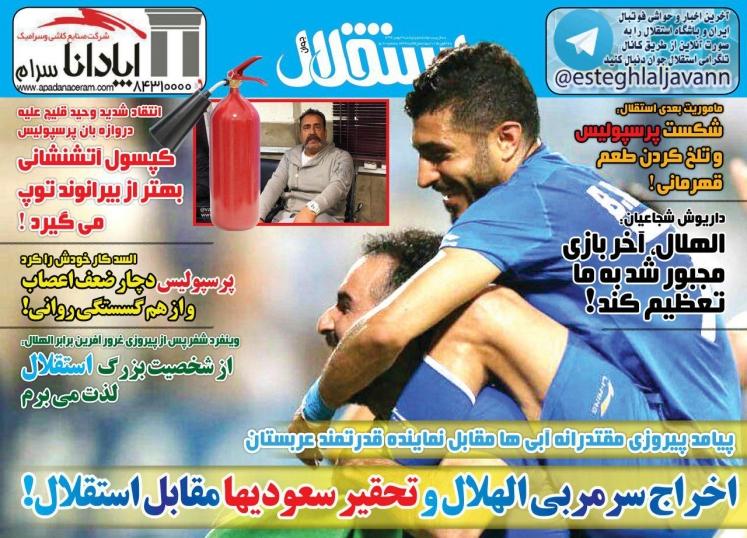 روزنامه استقلال - ۳ بهمن