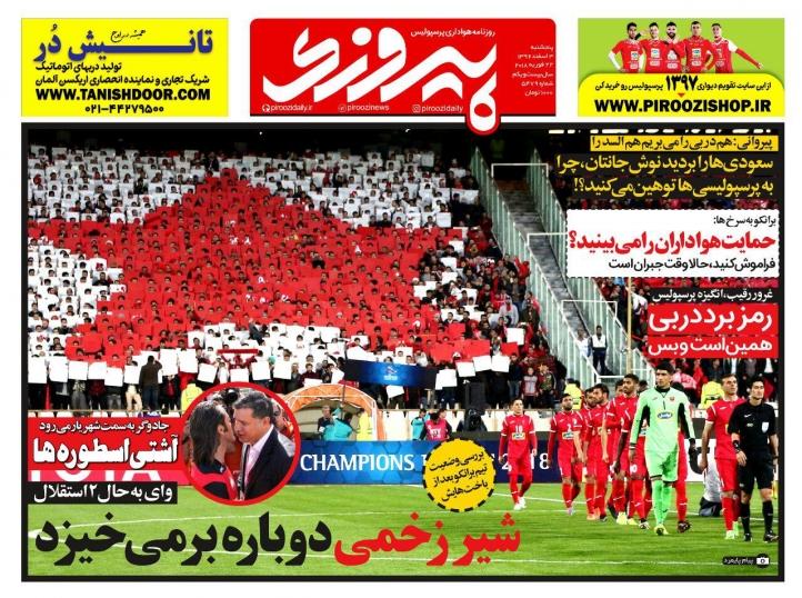 روزنامه پیروزی - ۳ بهمن