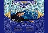 باشگاه خبرنگاران - تجليل از فعاليت های هنری استاد عباس كاظمپور در فرهنگستان هنر