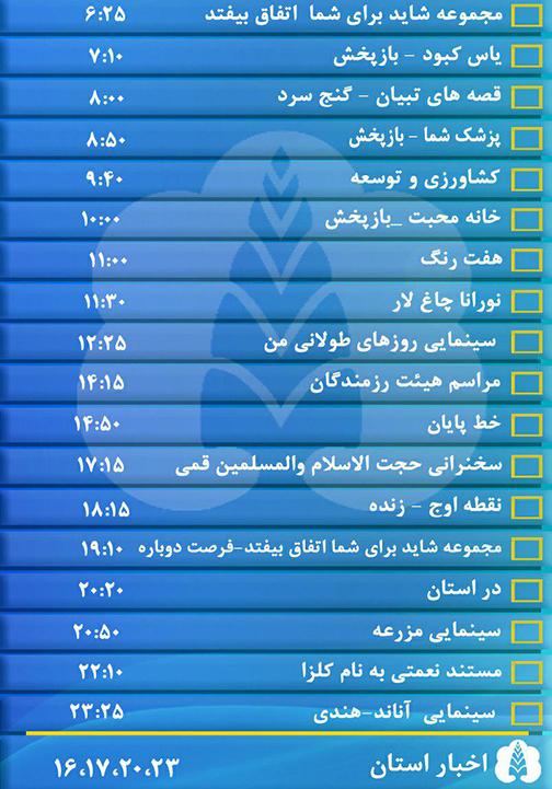 جدول پخش برنامههای سیمای مرکز گلستان پنجشنبه سوم اسفند ماه