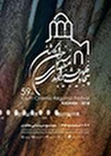 باشگاه خبرنگاران -آثار عکاسان سینمای جوان کشور در قاب نگاه عامری های کاشان می درخشد
