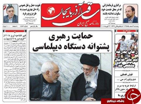 صفحه نخست روزنامه استانآذربایجان شرقی پنج شنبه 3 اسفند ماه