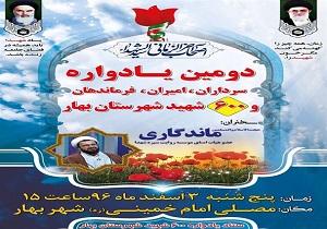 برگزاری یادواره 600 شهید شهرستان بهار