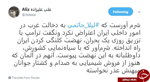 واکنش کاربران فضای مجازی به اظهارات لیلا حاتمی