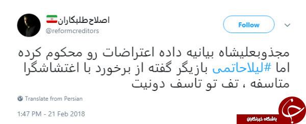 واکنش کاربران به اظهارات تأسفآور لیلا حاتمی +تصاویر
