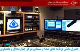 باشگاه خبرنگاران -جدول پخش برنامه های صدا و سیمای چهارمحال و بختیاری