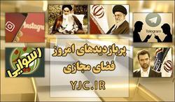 واکنش کاربران به اظهارات تأسفآور لیلا حاتمی/ نمایش تبلیغاتی دراویش داعشی در پاسداران قبل از آشوب/ صحبتهای مادر شهید محمدحسین حدادیان