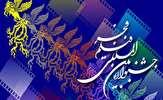 باشگاه خبرنگاران -برگزاری مراسم اختتامیه بخش «تجلی اراده ملی» سی و ششمین جشنواره فیلم فجر