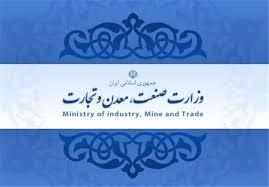تشریح دلایل قطع همکاری وزارت صنعت،معدن وتجارت با چند تن از مشاوران وزیر