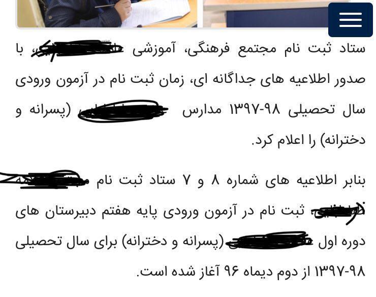 از حرف تا عمل حذف آزمونهای مدارس خاص/ وعده تشدید نظارتهای آموزش و پرورش بر قانونی که نیست!