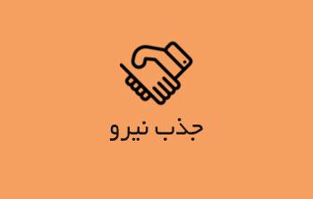 باشگاه خبرنگاران -استخدام برنامه نویس در استان البرز