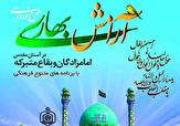 باشگاه خبرنگاران -اجرای طرح آرامش بهاری در یزد