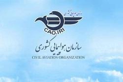 گزارش مقدماتی سانحه هوايی تهران - ياسوج هواپيمايی آسمان