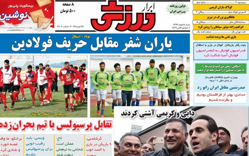 روزنامههای ورزشی پنجم اسفند ماه