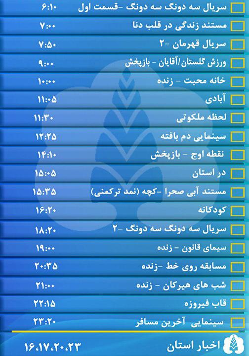 جدول پخش برنامههای سیمای مرکز گلستان شنبه پنجم اسفند ماه
