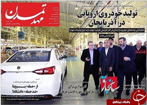 صفحه نخست روزنامه استانآذربایجان شرقی شنبه 5 اسفند ماه