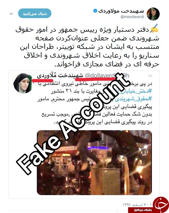 واکنش مولاوردی به صفحهی جعلیاش در توییتر +عکس