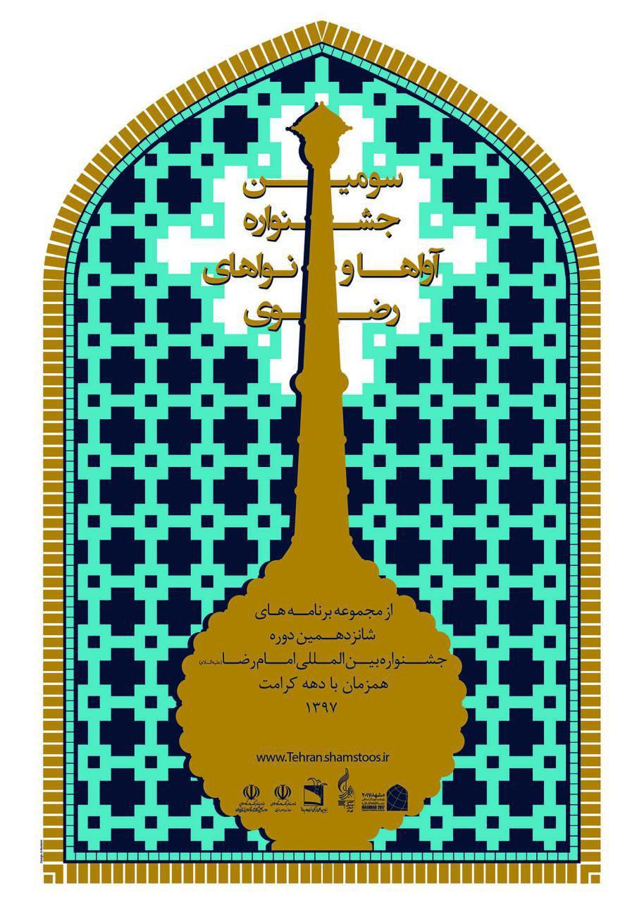 باشگاه خبرنگاران -فراخوان سومین جشنواره سراسری آواها و نواهای رضوی منتشر شد