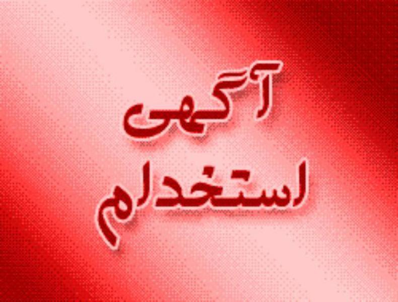 باشگاه خبرنگاران -استخدام حسابدار در استان مرکزی