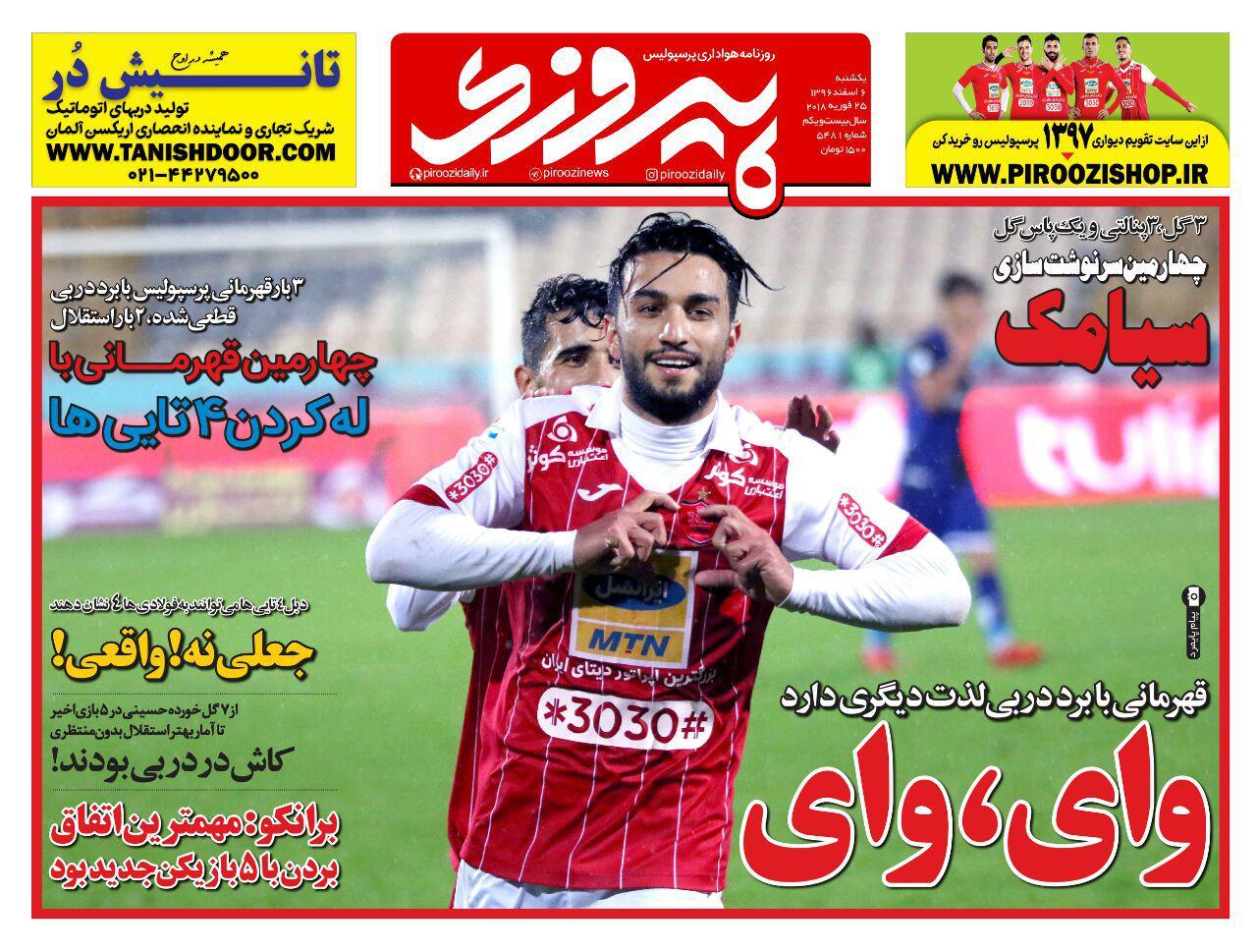 روزنامه پیروزی - ۶ اسفند
