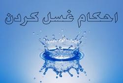 سوالهای شرعی خود درباره «احکام و شکیات در غسل» را اینجا مطرح کنید