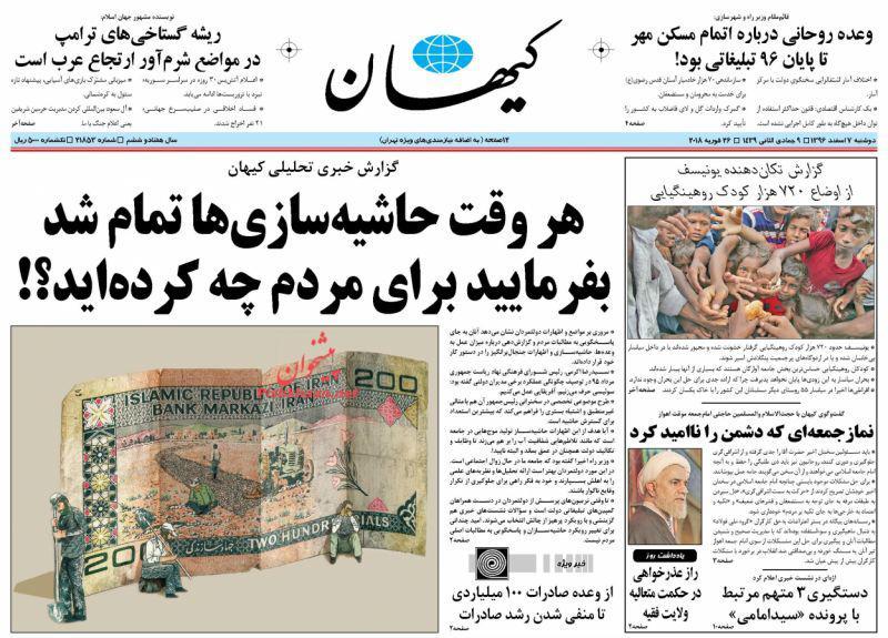 صفحه نخست روزنامههای ۷ اسفند؛