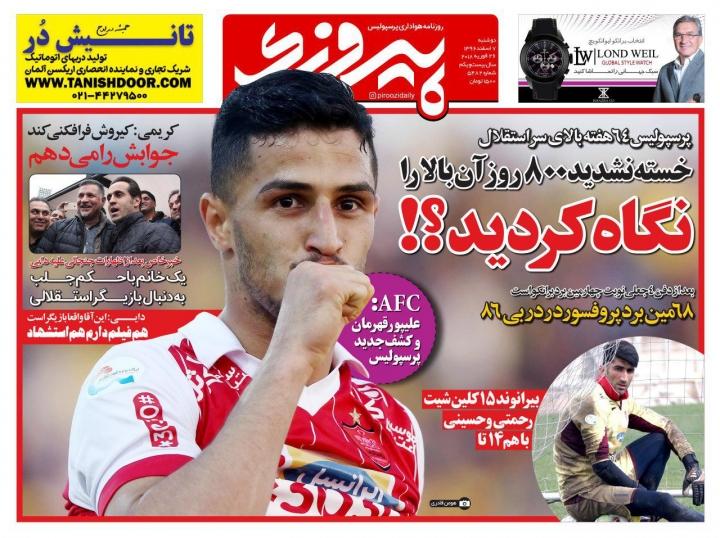 روزنامههای ورزشی هفتم اسفند ماه