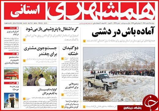 نیم صفحه نخست روزنامههای گلستان دوشنبه ۷ اسفند ماه