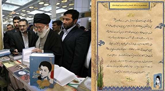 باشگاه خبرنگاران -«سرباز کوچک امام»؛ کتاب تقریظ شده رهبری چگونه نوشته شد؟