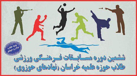 برگزاری ششمین دوره مسابقات تربیتی ورزشی طلاب حوزه علمیه خراسان