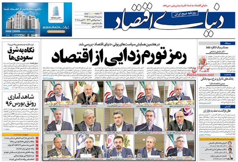 صفحه نخست روزنامه های اقتصادی 8 اسفندماه