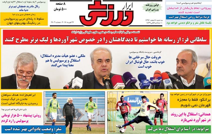 روزنامههای ورزشی هشتم اسفند ماه