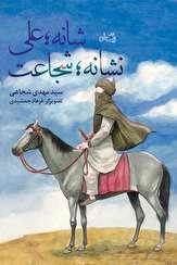 باشگاه خبرنگاران -شانه علی؛ نشانه شجاعت منتشر شد