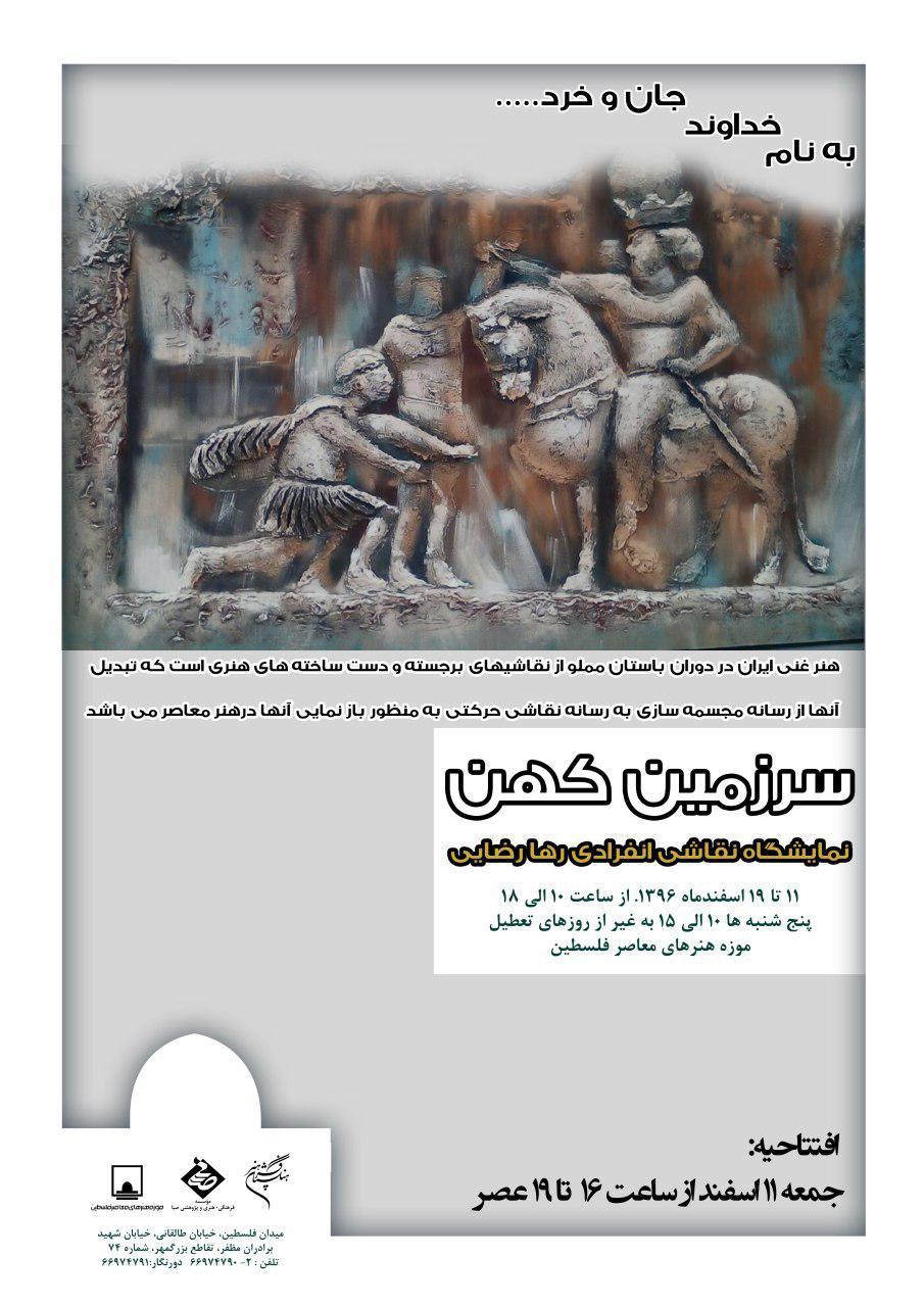 «سرزمین کهن» به موزه فلسطین میآید