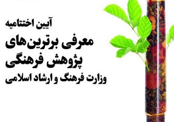باشگاه خبرنگاران -برترینهای فرهنگی وزارت فرهنگ و ارشاد اسلامی معرفی شدند