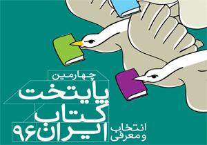 باشگاه خبرنگاران -کاشان چهارمین پایتخت کتاب ایران شد/ فهلیان، روستای دوستدار کتاب