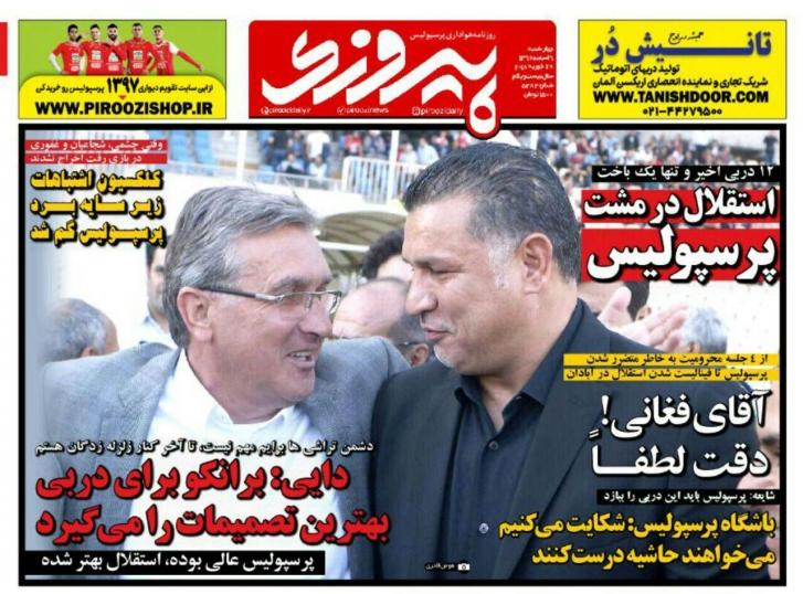 روزنامههای ورزشی نهم اسفند ماه