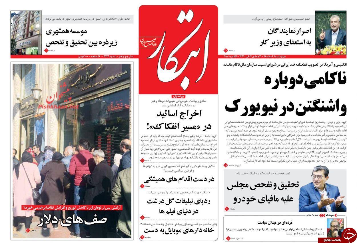 از احمدینژاد نقطه پایان همه جدالها تا قلع و قمع فرماندهان ارتش سعودی