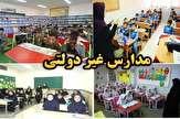 باشگاه خبرنگاران -جزئیات پرداخت شهریه مدارس غیردولتی در سال ۹۷/ ایجاد شرکت پشتیبانی خدمات غیردولتی