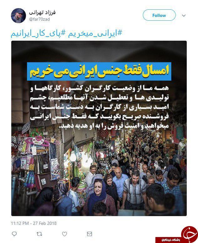 انتشار هشتگ #پای_کار_ایرانیم و #ایرانی_میخریم در شبکه های اجتمای